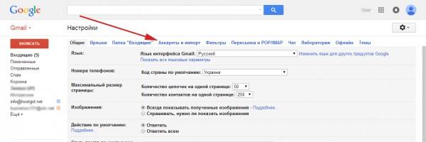 Как взломать почту gmail зная логин 18